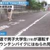 【茨城事故】男子大学生「両耳にイヤホン、スマホ見ながら運転」→ 自転車ではね男性(62)死亡→ 結果・・・