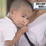 【山口2歳男児】藤本理稀ちゃん行方不明事件の真相って・・・
