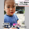 山口の2歳男児・藤本理稀くん行方不明事件、報道がやばい…(画像あり)