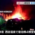【火事】大分・中津の西谷温泉の火災原因がやばい・・・