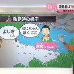 山口2歳男児・藤本理稀くんを発見した男に批判殺到の理由wwwwww
