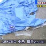 【小西優香】兵庫加古川ダム遺体事件、被害者の死亡直前のツイッターがやばい…(顔画像あり)