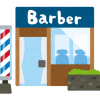 【訃報】俺氏、営業サボり中に散髪してしまった結果・・・・