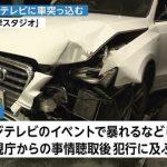 フジテレビに800万円高級車で突入した男の正体…ヤバすぎ…(画像あり)