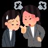 【悲報】バイト先「挨拶しろ、仕事中に雑談するな!」私「…」→ 結果・・・・・