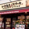 いきなりステーキがガンガン出店できる驚きの理由が判明するwwwww