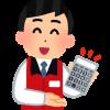 【朗報】俺「すみません、この商品ネットだと2万円ほど安くなって…」ヤマダ電機店員「じゃあそちらで買えばいいじゃないですか(怒)」 → 結果wwwww