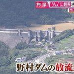 【西日本豪雨】愛媛の野村ダム緊急放流に近隣住民がブチ切れる・・・