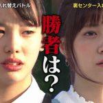 【衝撃】新潟の美人すぎるデパート店員22歳、アイドルになるべく14歳と対決→ 結果wwwwww(画像あり)