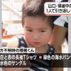 【山口行方不明】2歳男児・藤本理稀くんの現在…(顔画像あり)