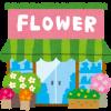【衝撃】こじんまりとした花屋が意外と儲かってるという事実→その秘密がこちらwwwww