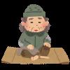 【驚愕】2ch「月3万円で新宿のホームレスになんかやってみようと思うんだが」→ その内容がこちら…