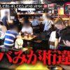 【衝撃】水曜日のダウンタウン、彦摩呂のカメラなし食レポの裏側wwwwwww