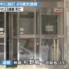 【豊平事件】DV死の23歳嫁・杉野志帆さんの司法解剖の結果・・・