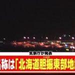 【北海道地震】気象庁、重大発表!!!(画像あり)