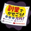 【緊急】月に数万円儲かる副業wwwwwwwww
