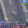 【奈良バイク事故】14-18歳少年少女の死因がこちら・・・