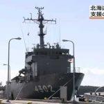 【北海道地震】海上自衛隊がすげえええ!!!wwwwwww