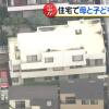 【衝撃】文京区本郷の子供3人&母親死亡事件の真実がやばい