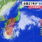【緊急】台風21号の最新情報、気象庁が重大発表!!!!