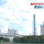 【地震】北海道全域が停電になった理由…マジかよこれ…
