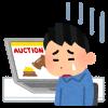 【憤慨】ヤフオクで一昨日夜に落札 → 商品の出品者から連絡なかった結果・・・