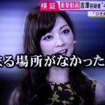 【衝撃】吉澤ひとみ「ひき逃げ動画」を週刊誌に提供した人物の末路wwwwwww
