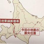 【北海道地震】日本政府が緊急発表!!!!!