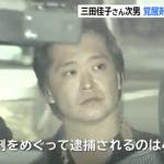 【現在】三田佳子の次男・高橋祐也がまた逮捕された結果wwwwww