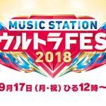 Mステ「ウルトラFES 2018」全出演者の曲目www豪華すぎwwwwww
