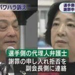 塚原光男・千恵子夫妻が「週刊文春」にとんでもない要求wwwww