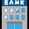 【驚愕】銀行さんにムカついたので毎日残高照会してるwww理由wwwwwwww