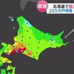 【北海道地震】気象庁が重大発表!!!!!