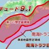 【地震】南海トラフについて気象庁が重大発表!!!!!
