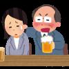 【悲報】俺氏、会社で女性陣にセクハラ認定されてしまう・・・その内容がこちら・・・