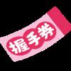 【悲報】オタクさん、声優の握手券に2500円払う→ イベント当日にヤバイ出来事がありブチ切れwwwww(画像あり)