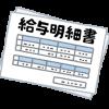【朗報】基本給9万円の会社に就職した結果wwwwとんでもなかったwwwwwwww