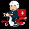 【悲報】日本郵便さん、とんでもない配達をしてしまうwwwwwwwwwwwwwwwwww