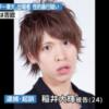 逮捕されたミスター東大・稲井大輝が爆弾発言wwwwwwwww