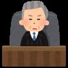 【衝撃】日本人裁判官、とんでもない判決を下してしまうwwwww(画像あり)