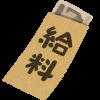 【衝撃】ワイの今月の給料がコレ→ こんだけかよ・・・(※衝撃画像)