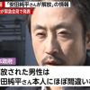 【衝撃画像】安田純平の両親「千羽鶴を折って待った」→ 千羽鶴の形が変だと話題に…まじかよこれ…