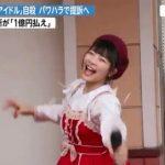 16歳アイドル大本萌景さん自殺、事務所社長が爆弾発言→ 母親達の反応・・・