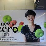 【衝撃】有働由美子『zero』でやらかすwwwwwwww