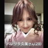 【DV殺人事件?】六本木女性・バレツタ久美さん殺害で衝撃の事実判明…(画像あり)