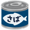 【悲報】鯖の水煮缶、相次ぐ値上げや売り切れ→実はあの人たちが原因だったwwwww