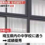 和光市夫婦殺人事件、犯人の中3少年が衝撃の爆弾発言…まじかよこれ…(画像あり)