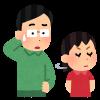 【悲報】父親ってクソ可哀想な生き物だよな…その理由がこれや…