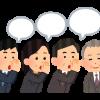 【悲報】ワイ営業、会社辞めようか悩む→ 同期が上司に報告した結果wwwwwww