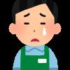 【悲報】ある日突然「いらっしゃいませ~」が言えなくなってしまった店員ワイの現在・・・